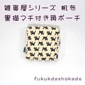 猫シリーズ マチ付き角ポーチ msc17-14 帆布 黒猫 【クリックポスト発送可能】|fukuda-shokado