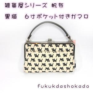 猫シリーズ 6寸ポケット付きガマ口 msc17-15 帆布 黒猫 【クリックポスト不可】|fukuda-shokado