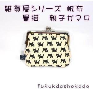 猫シリーズ 親子角ガマ口 msc17-16 帆布 黒猫 【クリックポスト不可】|fukuda-shokado