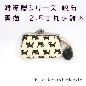猫シリーズ 印鑑ケース msc17-17 帆布 黒猫 【クリックポスト対応商品】|fukuda-shokado