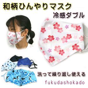 ひんやりマスク 和柄 msc20-1 冷感 立体 洗濯出来る 繰り返し洗って使える マスク 飛沫防止|fukuda-shokado