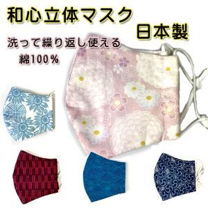 和心立体マスク 和柄 msc20-3 菊桜 縁起物 フクロウ 立体 洗濯出来る 繰り返し洗って使える マスク 飛沫防止|fukuda-shokado