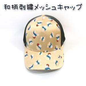 和柄 メッシュキャップ shic17-1  鳳凰 鯉 桜 ゴールド【クリックポスト対応不可】|fukuda-shokado