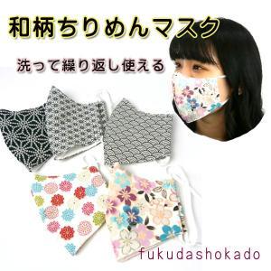 ちりめんマスク uc20-4 和柄マスク ポリエステル二越ちりめん 安心の日本製 洗濯出来る 繰り返し洗って使える マスク 飛沫防止|fukuda-shokado