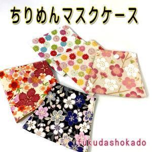 マスクケース uc20-6 ちりめん和柄 花柄 マスク保管  仮置きケース 日本製 |fukuda-shokado
