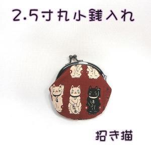 猫 2.5寸丸小銭入れ yi17-8 京都 招き猫 財布【クリックポスト対応商品】|fukuda-shokado