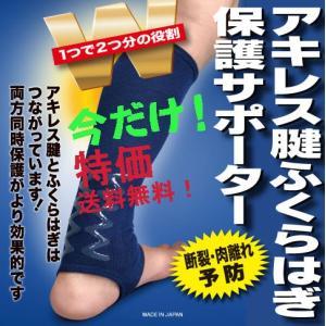 アキレス腱ふくらはぎ保護サポーター 2つの部位を1つのサポーターで保護!人気商品です 剣道 スポーツ テニス fukudabudogu