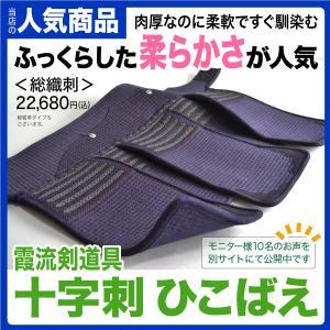 剣道防具 垂 ひこばえ (十字刺し 総織刺し) Lサイズ|fukudabudogu