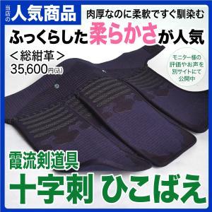 剣道防具 垂 ひこばえ (十字刺し 総紺革) Lサイズ|fukudabudogu