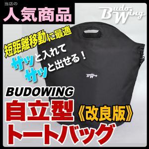 大容量で超軽量!<改良版>BUDOWING 自立する剣道防具用トートバッグ 足腰が痛む方でも上からストンと収納。短距離移動がメインの方に特にオススメ!|fukudabudogu