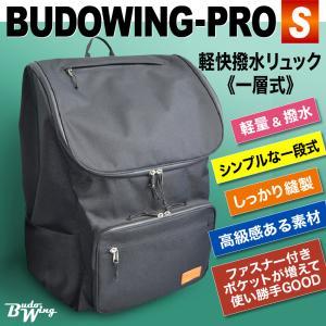 剣道 防具袋 BUDOWING-PRO[S] 軽快撥水リュック 1段タイプ <リクエストにより開発!使い勝手の良い1段式登場>|fukudabudogu