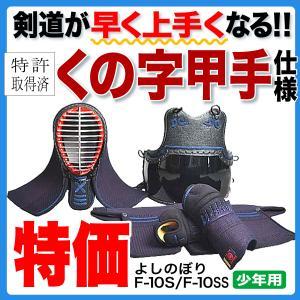 少年用剣道防具セット よしのぼりF-10S( S・SSサイズ)正しい構えが身に付く特許取得「くの字甲手」付き|fukudabudogu