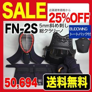 剣道防具セットFN-2S トートバック付き 当店では人気セットでYahoo!店では25%OFFです |fukudabudogu
