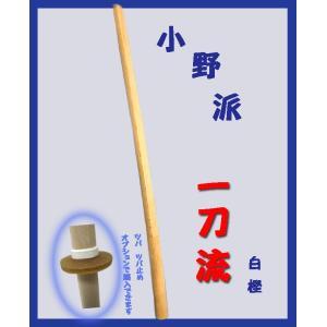 一刀流 木刀 |fukudabudogu