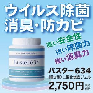 室内の簡単ウイルス対策!除菌・消臭・防カビ 置くだけ簡単設置 バスター634 Buster634 - 剣道部室・更衣室・トイレ・車・リビングルームに|fukudabudogu