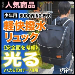 BUDOWING[PRO] <少年用>軽快撥水リュック <グレードアップして登場>高級感があります!|fukudabudogu