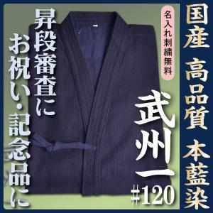 武州一 #120 3.5号 一重藍染 ※名入れ刺しゅう3文字無料※ 国産高級剣道着  高品質 国産 本物の藍染  fukudabudogu