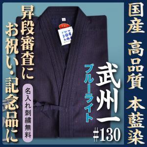 国産高級剣道着 武州一#130 ブルーライト藍染一重 3.5号 ※名入れ刺しゅう3文字無料※ 国産・高級剣道着 本物の藍染です  fukudabudogu