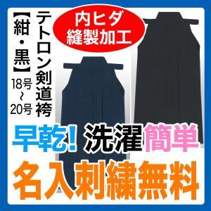剣道袴 テトロン袴(紺・黒) 18号/19号/20号 内ヒダ縫製加工済みでヒダが開きにくいのが人気! fukudabudogu