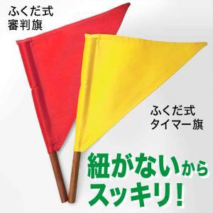 剣道 ふくだ式 タイマー旗・監督旗 <紐なし> 紐が無くなってスッキリ!アイディア商品です |fukudabudogu