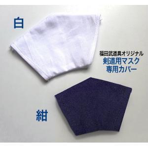 剣道マスク専用 コロナ対策 飛沫吸収カバー4種 (白) 剣道マスクAirにも被せて使える簡単装着、洗濯もでき衛生的|fukudabudogu
