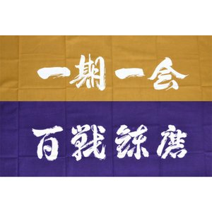 剣道用手拭  一期一会/百戦錬磨|fukudabudogu