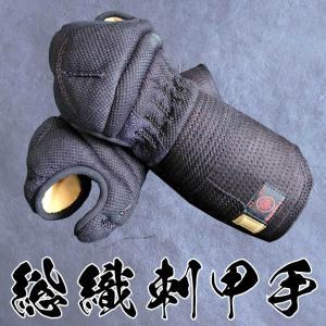 剣道防具 甲手単品 手軽な総織刺甲手 Lサイズ お値段も手軽で剣道稽古にもガンガン使える!替え小手にもおすすめします|fukudabudogu