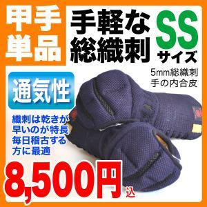 剣道防具 甲手単品 手軽な総織刺甲手 SSサイズ お値段も手軽で剣道稽古にもガンガン使える!替え小手にもおすすめします|fukudabudogu