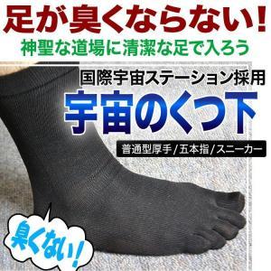 宇宙のくつ下 5本指靴下 足が臭くない!と大評判に。国際宇宙ステーション採用の実績有り!メンズ 消臭 制菌 制電 3足以上で送料無料! fukudabudogu