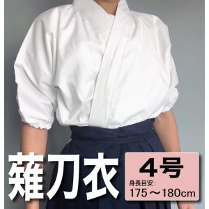 薙刀衣 - なぎなた衣 4号 (ゴム取り換え口有り)|fukudabudogu