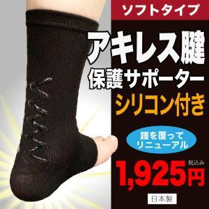 アキレス腱サポーター アキレス腱断裂経験者が企画!ギザギザシリコンがテーピンク効果を発揮しアキレス腱断裂を予防します。特価商品 fukudabudogu
