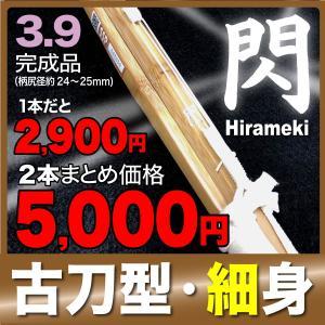 竹刀完成品 -SALE- 3.9男子用 閃(ヒラメキ) 1本2900円・2本以上は1本当たり2500円に! 剣先から柄元までスリム fukudabudogu