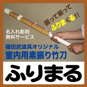 素振り用竹刀 ふりまる<小判型> 長さと重さが絶妙!(家庭用・道場用)--- 福田武道具オリジナル fukudabudogu