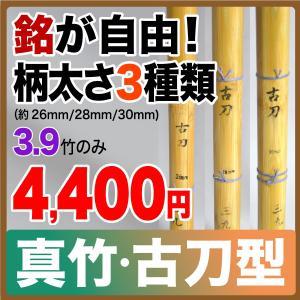 竹刀(竹のみ)真竹製3.9男子用 古刀型竹刀 銘が自由にいれられる!柄の太さも3種類 fukudabudogu