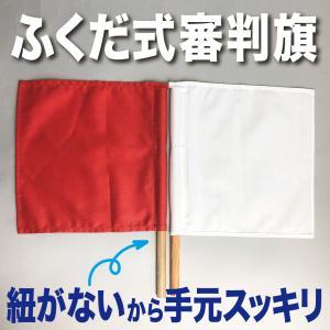 剣道 ふくだ式審判旗 紐なし 紅白 一組|fukudabudogu