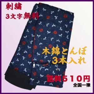 剣道 竹刀袋 木綿とんぼ 略式3本入れ <ネーム刺繍3文字まで無料> fukudabudogu