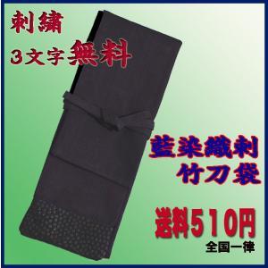 剣道 織刺生地 3本入れ 竹刀袋 <ネーム刺繍3文字まで無料> fukudabudogu