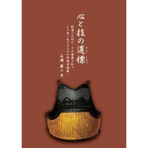 心と技の道標(みちしるべ)|fukudabudogu