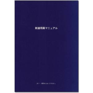 剣道用具マニュアル(改訂版) 剣道を始めたらぜひ手に取ってほしい本です!|fukudabudogu