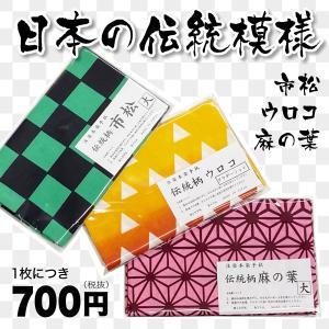 日本伝統柄手拭 鬼滅の刃風のデザインが大人気で 剣道用の面下として使えるサイズ(100cm)です|fukudabudogu