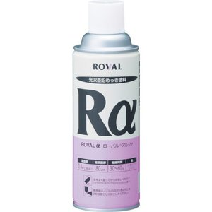 ROVAL ローバルアルファ(光沢シルバージンクリッチ) 420mlスプレー  RA-420ML (2017A)