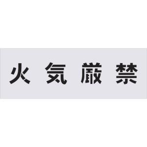 IM ステンシル 火気厳禁 文字サイズ100×100mm  AST-2 (2017A)