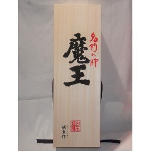 魔王1800ml専用桐箱 ※空箱|fukudasaketen