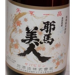 耶馬美人 純米焼酎 1800ml 旭酒造 25度|fukudasaketen