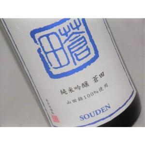 蒼田 秋の生酒 純米吟醸 720ml 喜多屋 [限定流通] (クール便)|fukudasaketen