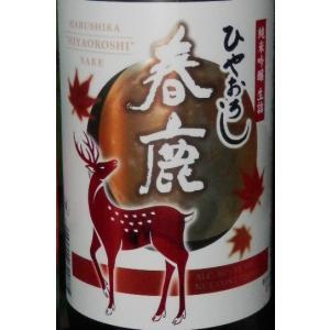 春鹿ひやおろし 純米吟醸 720ml 今西清兵衛商店 (クール便)|fukudasaketen