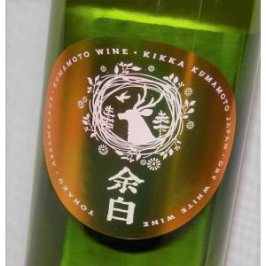 熊本ワイン 余白シャルドネ2020 720ml 果実酒 [限定] fukudasaketen
