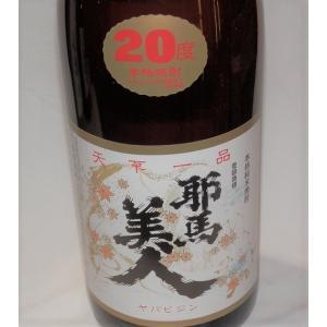 耶馬美人 1800ml 旭酒造 純米焼酎 20度 [お取り寄せ]|fukudasaketen