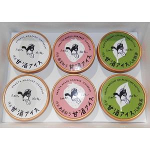 博多 甘酒アイス 2個 あまおう甘酒アイス 2個 甘酒アイス八女抹茶 2個 ギフトセット 6個入り(85ml×6個) (冷凍便)|fukudasaketen