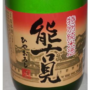 能古見 ひやおろし 特別純米酒 720ml 馬場酒造場 [クール便]|fukudasaketen